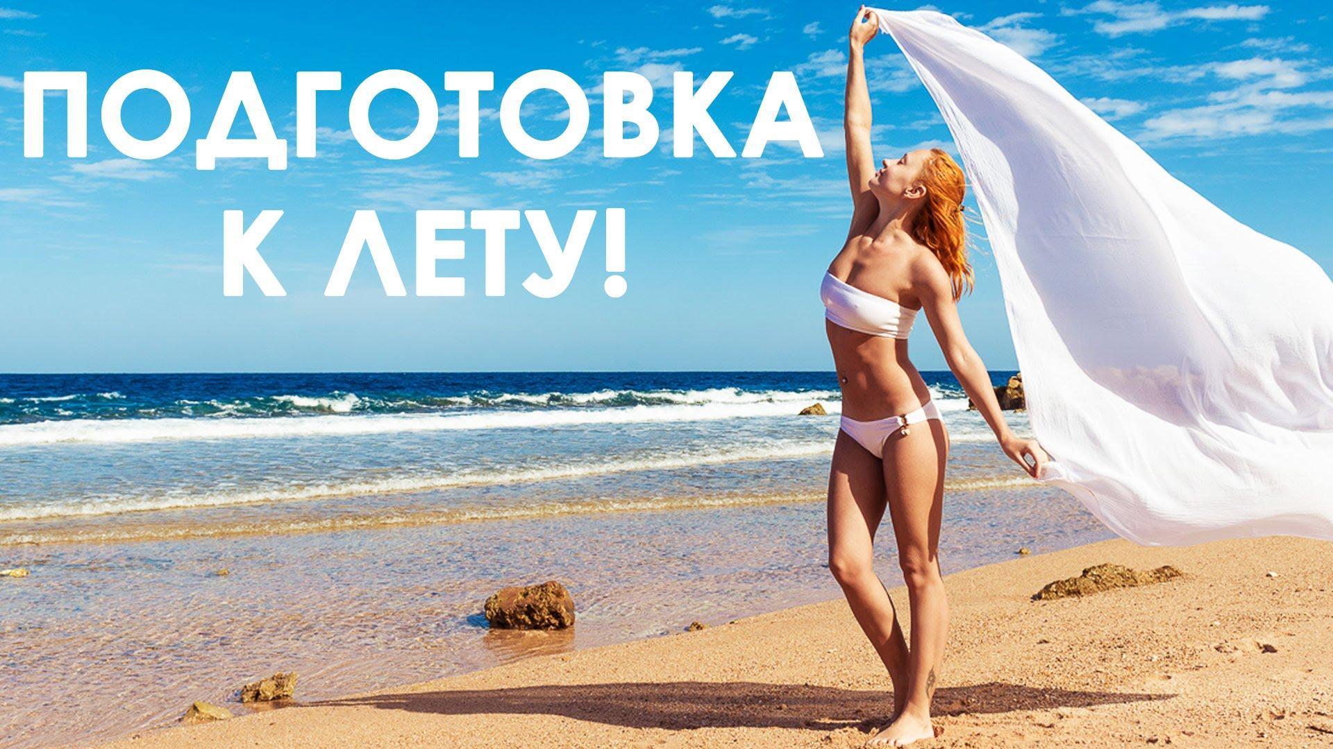 Комплексная подготовка тела и лица к летнему сезону